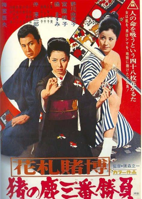 Japanese vintage movie posters