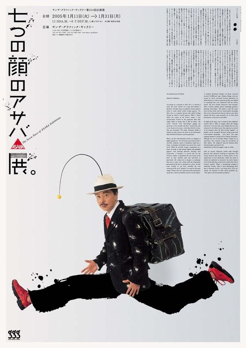 Japanese Exhibition Poster: Seven Faces of Asaba. 2005. - Gurafiku: Japanese Graphic Design