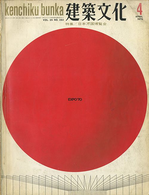 japanese book cover / world expo 1970
