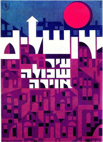 Illustration for Jerusalem tourism poster by Eliezer Weishoff c.1960s
