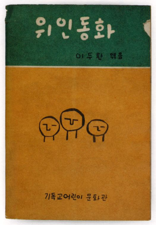 Children books from Korea. 1960, Stories of Great People