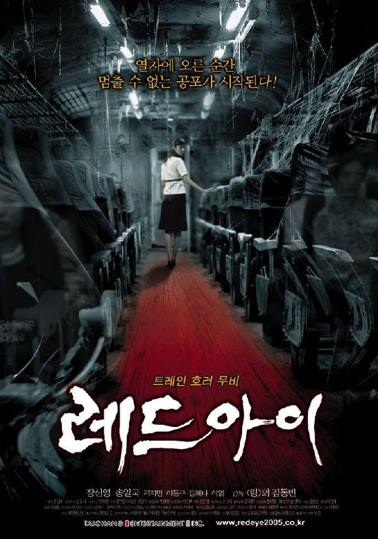 Korean Horror film Red Eye