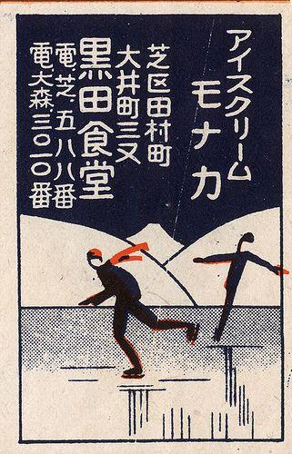 vintage matchbox label: vintage Japanese matchbox label