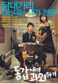Korean movie My Tutor Friend (2003) is super hilarious and cute!
