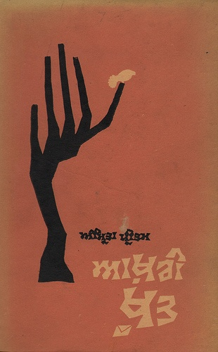 Indian book cover design (1966) by 50 Watts, via Flickr