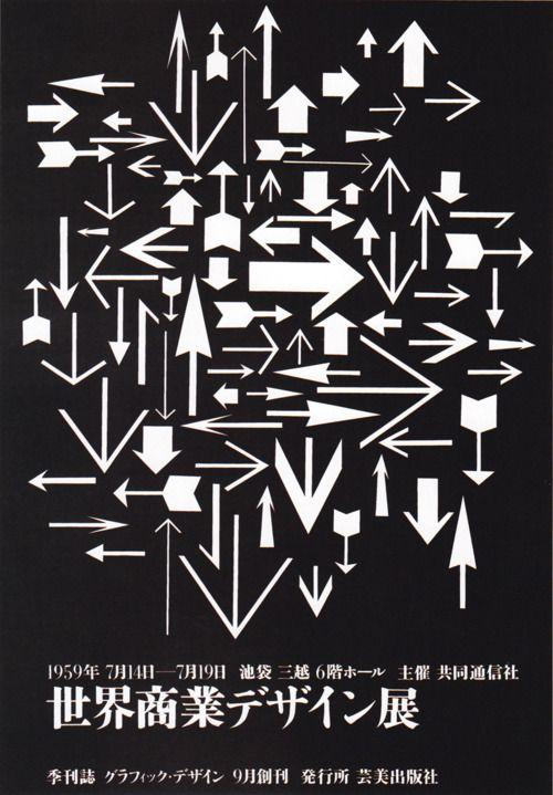 Ikko Tanaka  Sekai Shogyo Designten (World Graphic Design Exhibition) Poster, 1959