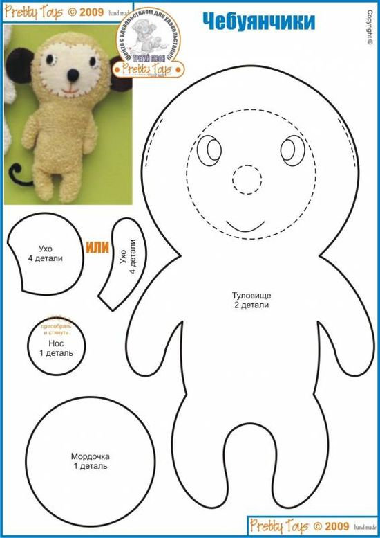 stuffed animal pattern