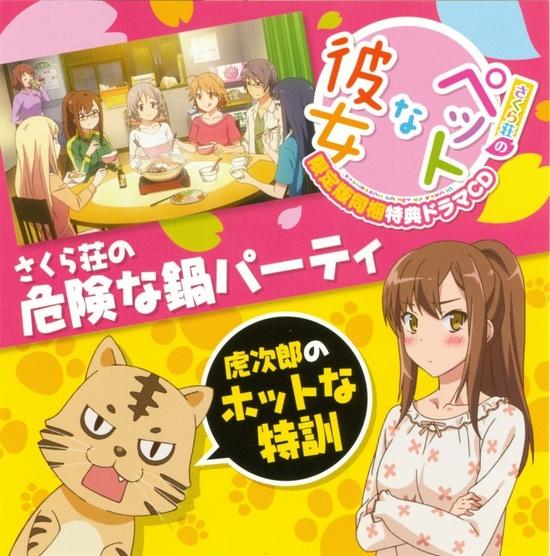 Sakurasou no Pet na Kanojo - Game - Bonus Drama CD