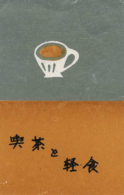 cup // Japanese matchbox label