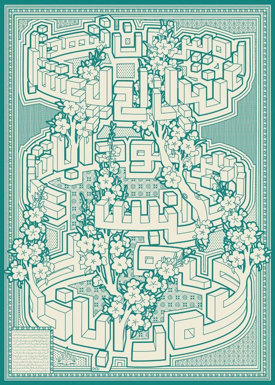 Hafiz, poster by Iranian designer Homa Delvarai