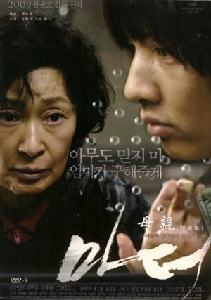 Mother: really well done Korean film and beautiful cinemotagraphy