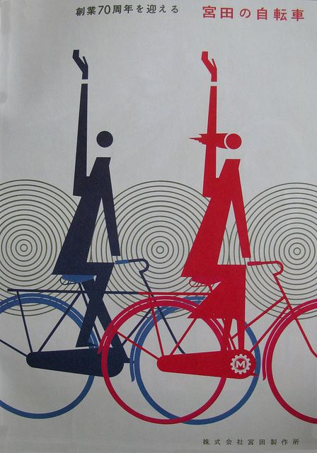 Artist: Hiroshi Ohchi Year: 1958 Product: Miyata Bicycles