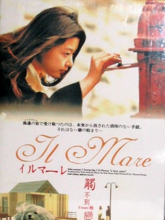 Il Mare.  Korean movie - The Lake House is the American remake.