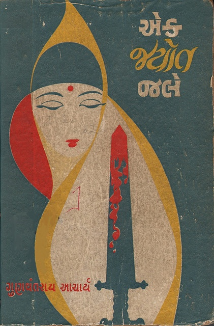 indian book cover design (front) (1965)..