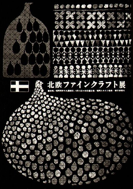 Tadano Kitano Illustration  Poster design for an exhibition of fine crafts from Scandinavia from the Annual Exhibition of the Japan Advertising Artists Club. From Graphis 102, 1962.