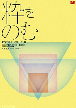 Japanese Graphic Design by Alki1,