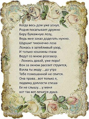 Стихи о плетение