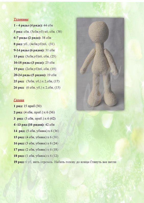 Как связать тело кукле крючком