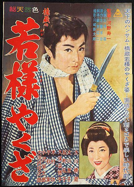 大川橋蔵 (2代目)の画像 p1_23