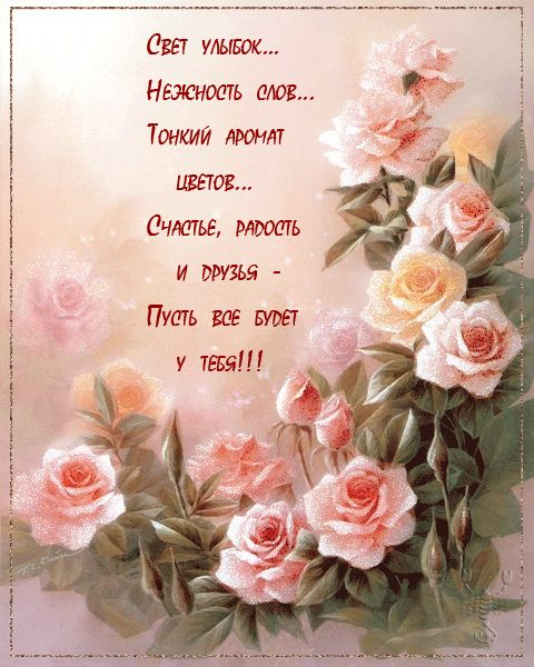Красивые с цветами и пожеланиями