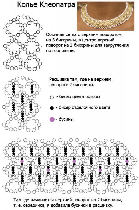 Схемы бисером колье