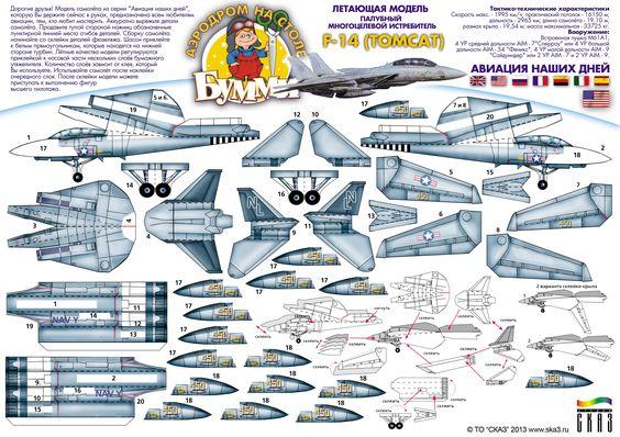 Макеты самолетов из бумаги