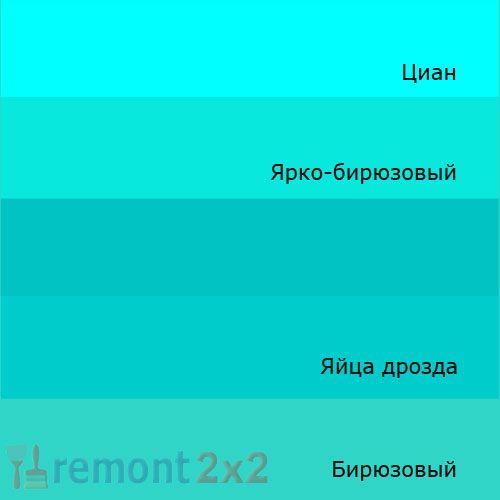 Как сделать бирюзовый цвет