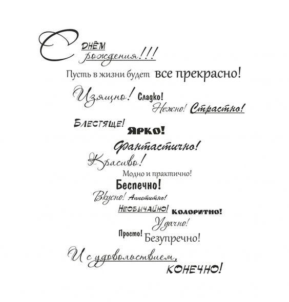Поздравление красивым почерком с днем рождения