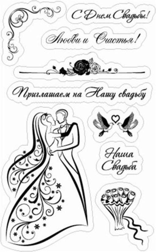 Всё для свадьбы распечатки
