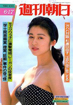 青山知可子の画像 p1_33