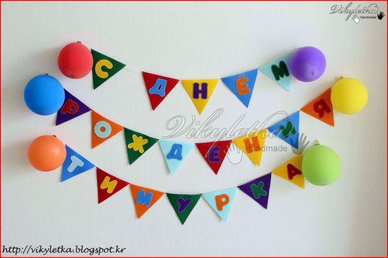 Скачать бесплатно флажки на день рождения своими руками