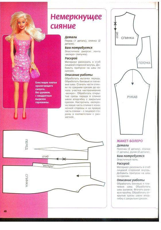 Как сшить из ниток платье для куклы барби