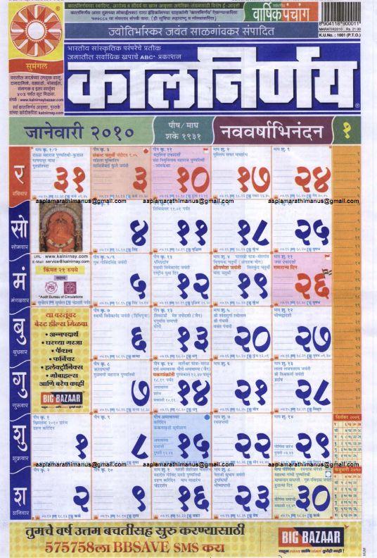 Kalnirnay 2018 Marathi Pdf - Printable Calendars 2018