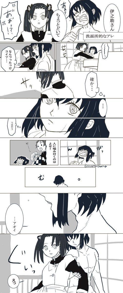 かわいい 伊之助 顔 アニメ