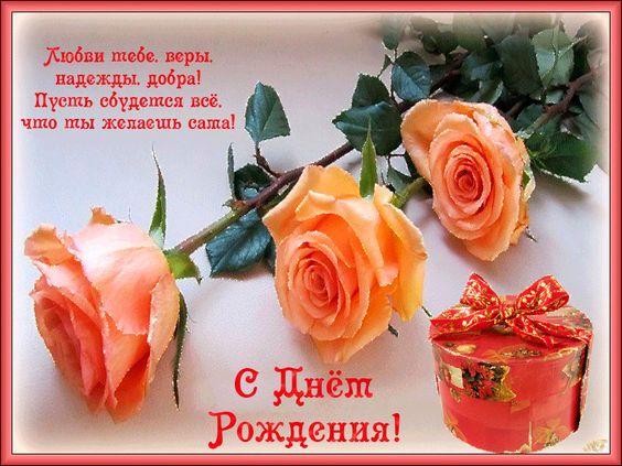 С днем рождения надежду открытка с поздравлением