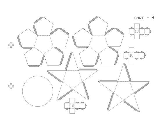 Геометрическая фигура из бумаги своими руками