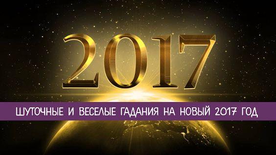 Гадания на новый год петуха 2017