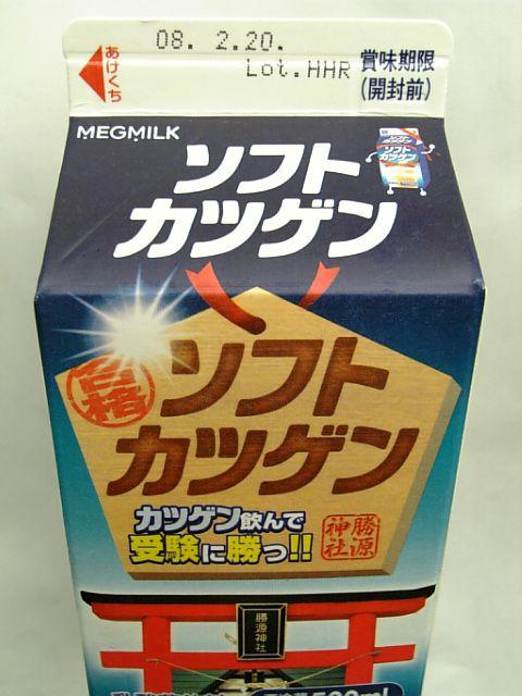 メグミルク 『ソフトカツゲン〝合格祈願(勝源神社)バージョン〟』: ブログの空き地