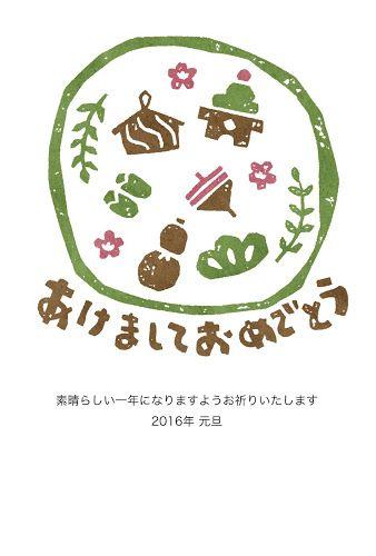 お正月の縁起物の芋版年賀状