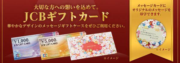 贈り物に最適なJCBギフトカード!コンビニで買える使える?