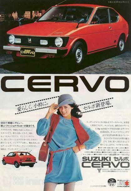 女性向けのパーソナルクーペというフロンテクーペからのコンセプト転換が大きく強調された初代セルボの広告