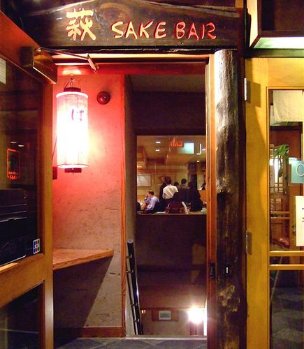 Sake Bar Hagi (Midtown/Times Square)