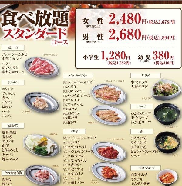 http://r.gnavi.co.jp/kj1bu0720000/menu7/