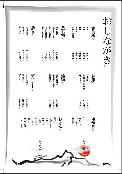 和食のメニュー表を作りたい!献立に役立つレシピも合わせてご紹介♪