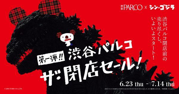 """80年代サブカル男女も涙目...""""渋谷PARCO""""「ザ・閉店セール!」6月23日(木)〜"""