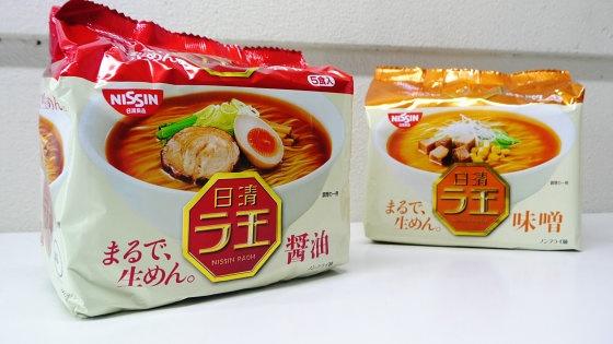 「まるで、生麺」日清ラ王のうまさに驚愕!たゆまぬ企業努力に脱帽…
