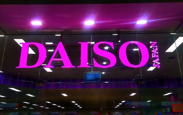100均のダイソー店舗に密着!品揃え豊富な大型店をピックアップ