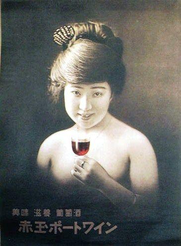 """The """" レトロポスター 赤玉ポートワイン - 団塊の青春と昭和の東京"""