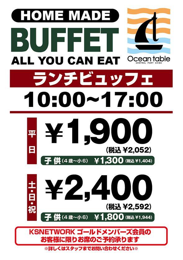 http://www.ksnetwork.com/chain/oceantable/minato/lunch.html