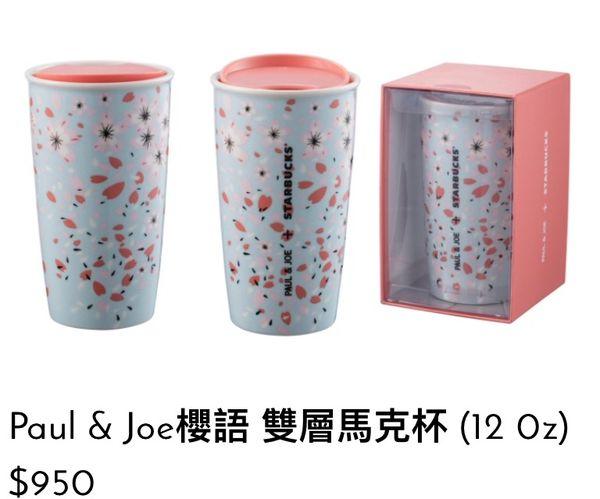 2017 Paul & Joe櫻語 雙層馬克杯 (12 0z) $950